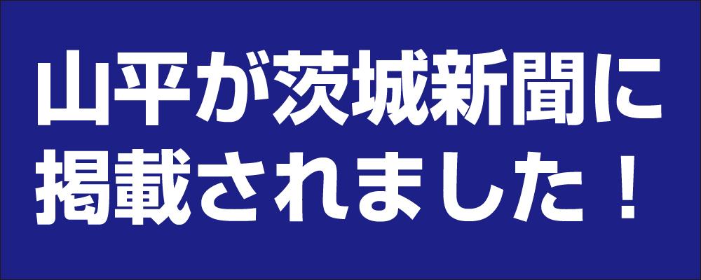山平が茨城新聞に掲載されました!